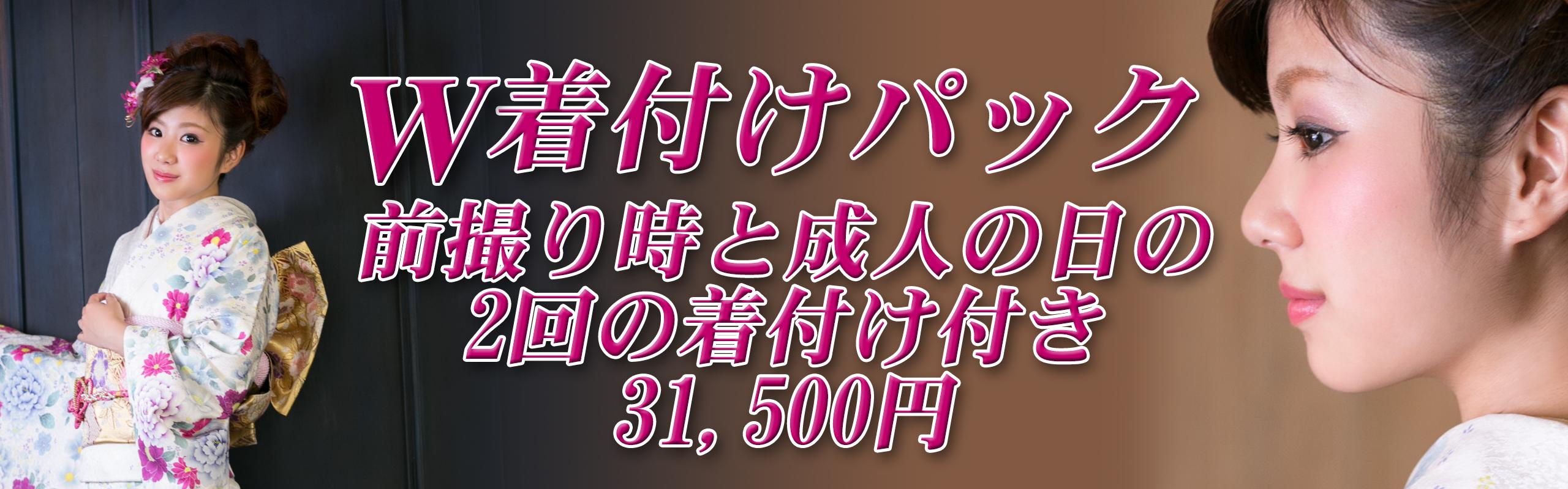 成人W着付けパック 前撮り時と成人の日の2回の着付け付き31500円