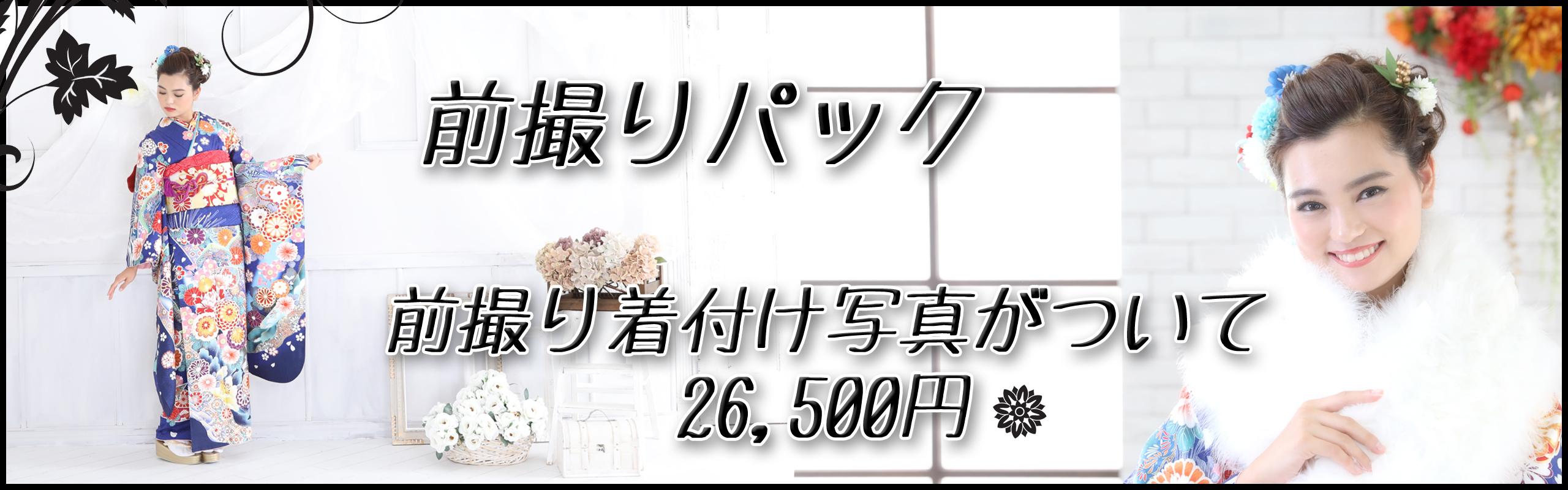 成人式前撮り写真パック 前撮り着付け写真がついて26500円